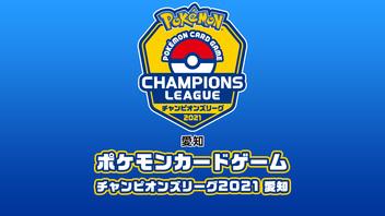 ポケモンカードゲーム チャンピオンズリーグ2021愛知