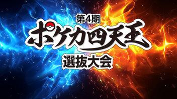 第4期ポケカ四天王選抜大会