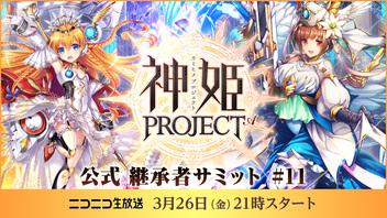 【5周年】『神姫PROJECT』公式継承者サミット#11