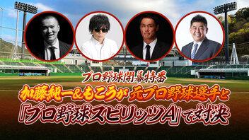 【プロ野球開幕特番】加藤純一&もこうが元プロ野球選手と「プロ野球スピリッツA」で対決