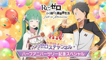 リゼロスチャンネル ハーフアニバーサリー記念スペシャル放送