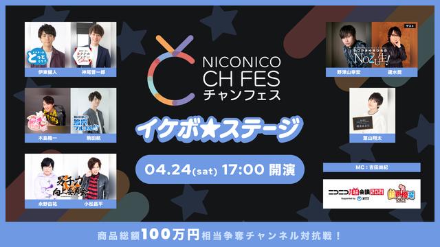イケボ☆ステージ Presented by チャンフェス【超声優祭】@ニコニコネット超会議2021【4/24】