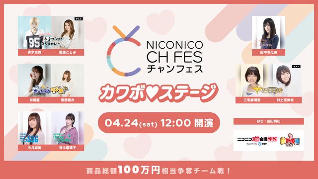 カワボ♡ステージ Presented by チャンフェス【超声優祭】@ニコニコネット超会議2021【4/24】