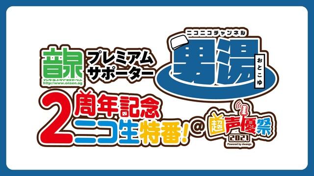 <音泉>プレミアムサポーター男湯CH 2周年記念ニコ生特番! @超声優祭2021【4/24】