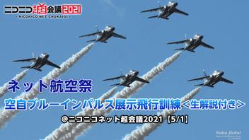 【ネット航空祭】航空自衛隊ブルーインパルス展示飛行訓練<生解説付き>@ニコニコネット超会議2021【5/1】
