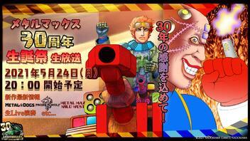 メタルマックス30周年 生誕祭 生放送