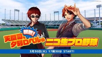 観戦!天開司、夕刻ロベルのニコ生プロ野球