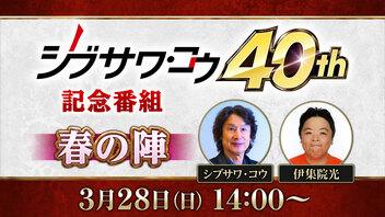 【伊集院光さん出演】シブサワ・コウ40周年記念番組 春の陣
