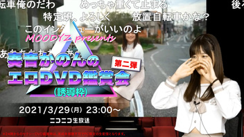 MOODYZ presents 奏音かのんのDVD鑑賞会2(誘導枠)