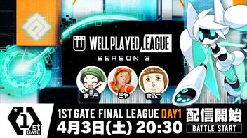 【#コンパス×ウェルプレイドリーグ】Season3 1stGATE 決勝リーグ Day1