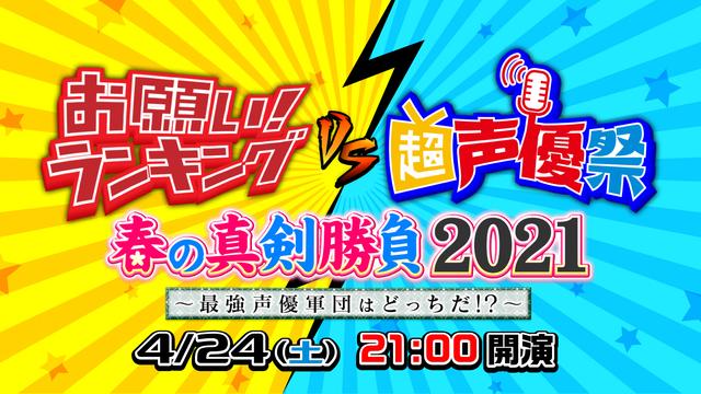 お願い!ランキングvs超声優祭 春の真剣勝負2021@超声優祭2021【4/24】
