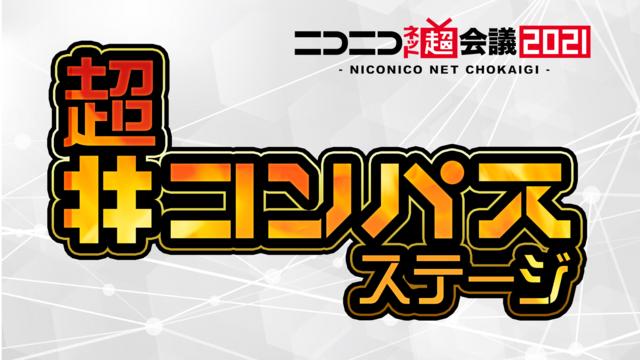 超#コンパスステージ@ニコニコネット超会議2021【4/29】 - 2021/04/29(木) 12:00開始 - ニコニコ生放送