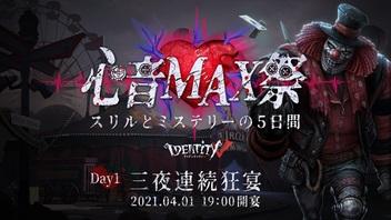 IdentityV「心音MAX祭」三夜連続狂宴 Day1