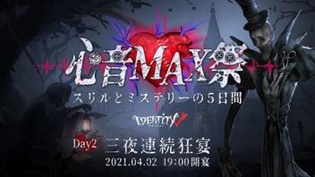 IdentityV「心音MAX祭」三夜連続狂宴 Day2