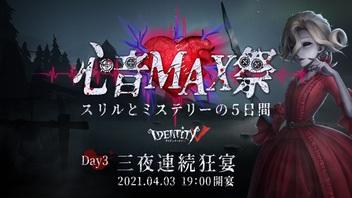 IdentityV「心音MAX祭」三夜連続狂宴 Day3