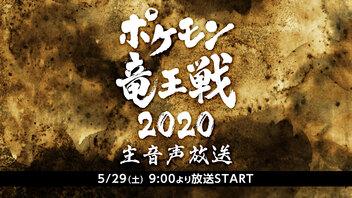 ポケモン竜王戦2020 主音声放送