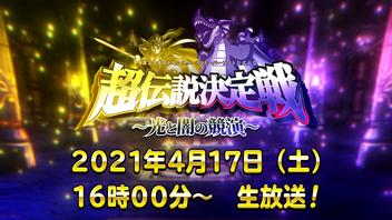 DQMSL公式大会 超伝説決定戦 ~光と闇の競演~ 決勝大会