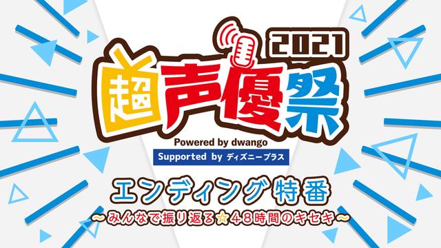 超声優祭2021 エンディング特番~みんなで振り返る☆48時間のキセキ~@超声優祭2021