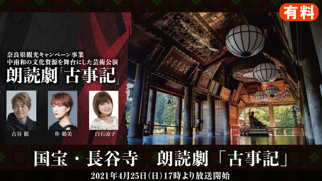 国宝・長谷寺 朗読劇「古事記」@超声優祭2021