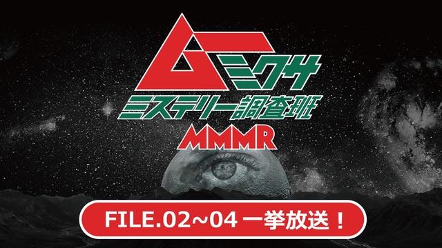 「ムー×ミクサ ミステリー調査班 MMMR」File02~File04一挙放送!!【番組リニューアル記念】@超声優祭2021