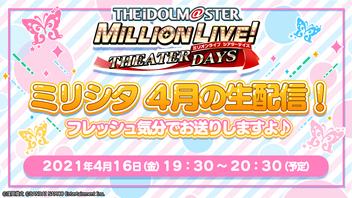 「アイドルマスター ミリオンライブ! シアターデイズ」ミリシタ 4月の生配信! フレッシュ気分でお送りしますよ♪