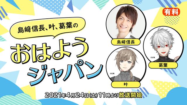 島﨑信長、叶、葛葉のおはようジャパン@超声優祭2021