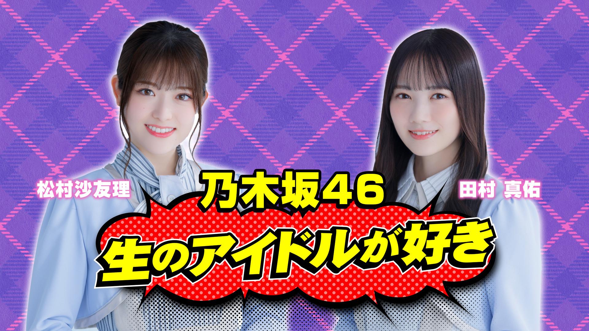 生のアイドルが好き 乃木坂46 松村沙友理 卒業發表 動画 2021年4月15日