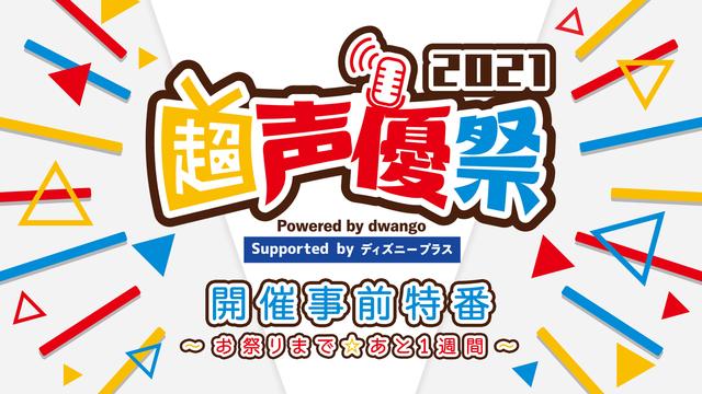 超声優祭2021 開催事前特番~お祭りまで☆あと1週間~@超声優祭2021
