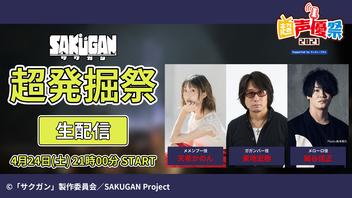 『TVアニメ『サクガン』超発掘祭@超声優祭2021』のサムネイルの背景
