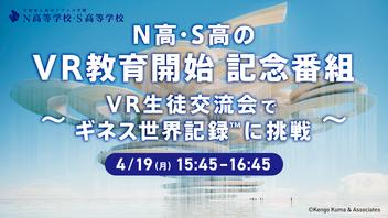 N高・S高のVR教育開始記念番組 〜VR生徒交流会でギネス世界記録™に挑戦〜