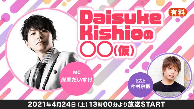 【ゲスト:仲村宗悟】Daisuke Kishioの〇〇(仮)【1日目】@超声優祭2021