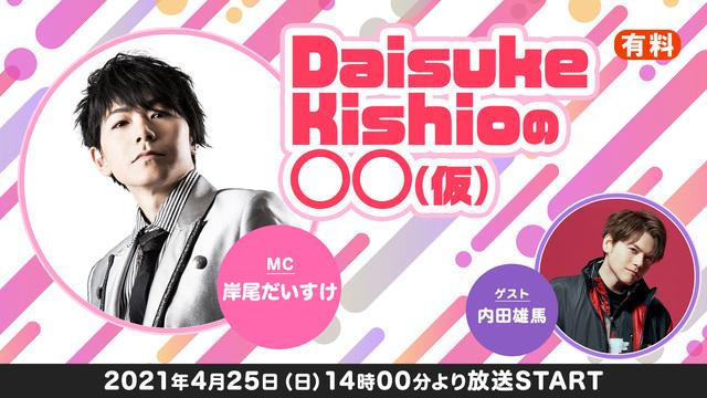 【ゲスト:内田雄馬】Daisuke Kishioの〇〇(仮)【2日目】@超声優祭2021