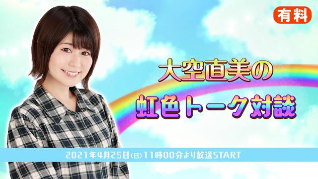 【ゲスト:皆口裕子&松井恵理子】大空直美の虹色トーク対談@超声優祭2021