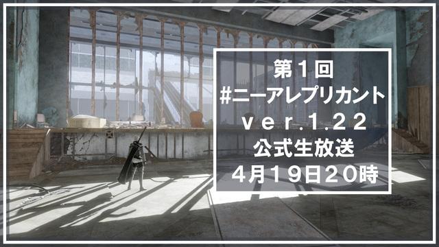 第1回『ニーア レプリカント ver.1.22』公式生放送 - 2021/04/19(月) 20:00開始 - ニコニコ生放送