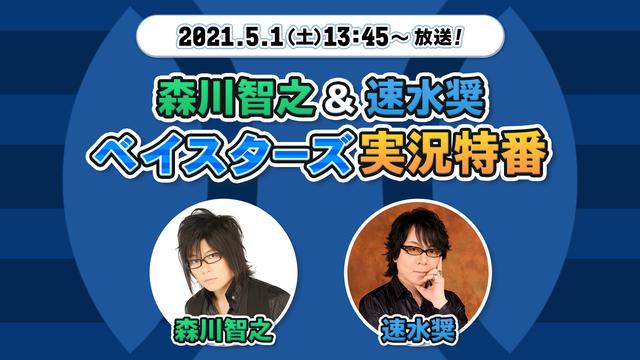 森川智之&速水奨の横浜DeNAベイスターズ実況特番@超声優祭2021