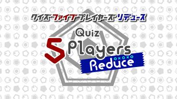 【人気クリエイターvs声優】Quiz5PlayersREDUCE@超会議2021