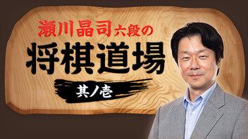 瀬川晶司六段の将棋道場 其ノ壱