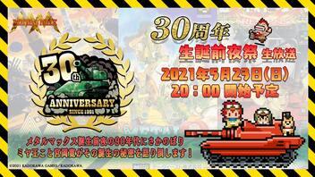 メタルマックス30周年 生誕前夜祭 生放送