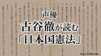 声優・古谷徹が読む「日本国憲法」/【自宅で過ごす憲法記念日2021】