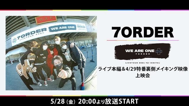【7ORDER】「WE ARE ONE PLUS」7ORDER LIVE TOUR 2021 for DIGITAL & 4/29 特番裏側メイキング映像上映会 - 2021/05/28(金) 20:00開始 - ニコニコ生放送
