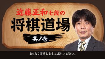 近藤正和七段の将棋道場 その壱
