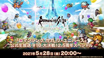 『ロマンシング サガ リ・ユニバース』公式生放送 #10 大決戦!2.5周年スペシャル