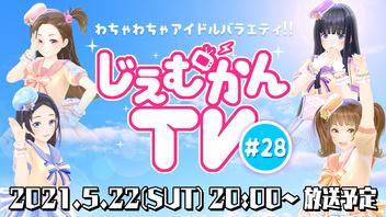 【わちゃわちゃ】じぇむかんTV#28【アイドルバラエティ!!】