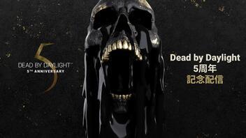 【同時通訳】Dead by Daylight 5周年記念配信