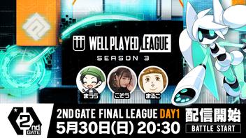 【#コンパス×ウェルプレイドリーグ】Season3 2ndGATE 決勝リーグ Day1