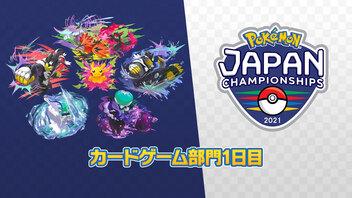 ポケモンジャパンチャンピオンシップス2021 カードゲーム部門DAY1