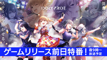 『IDOLY PRIDE ゲームリリース前日特番』のサムネイルの背景