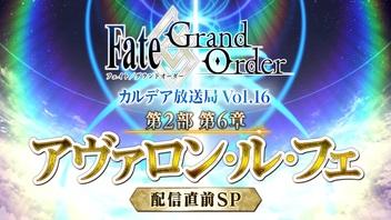 Fate/Grand Order カルデア放送局 Vol.16 第2部 第6章 アヴァロン・ル・フェ 配信直前SP