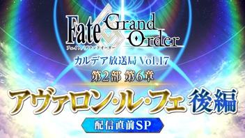 Fate/Grand Order カルデア放送局 Vol.17 第2部 第6章 アヴァロン・ル・フェ(後編) 配信直前SP