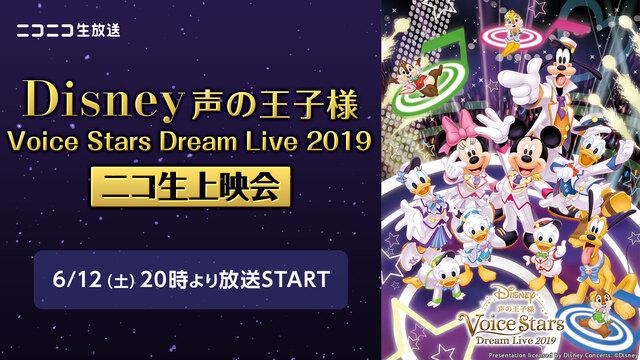 Disney 声の王子様 Voice Stars Dream Live 2019 ニコ生上映会 - 2021/06/12(土) 20:00開始 - ニコニコ生放送
